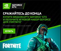 Игровой набор для Fortnite в подарок