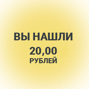 Минус 20 рублей на любой компьютер из нашего каталога!