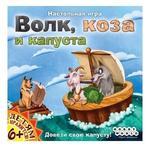 Настольная игра Мир Хобби Волк, коза и капуста