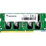 Оперативная память A-Data Premier 16GB DDR4 SODIMM PC4-19200 AD4S2400316G17-S