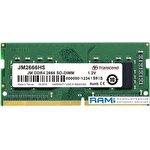 Оперативная память Transcend JetRam 8GB DDR4 SODIMM PC4-21300 JM2666HSG-8G