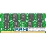 Оперативная память Synology 16GB DDR4 SODIMM PC4-17000 RAMEC2133DDR4SO-16GB