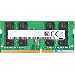 Оперативная память HP 16GB DDR4 SO-DIMM PC4-25600 13L75AA