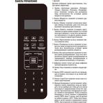 Микроволновая печь Supra MWS-2106SW