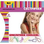 Детские браслетики CoolGirl KR-6741C