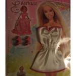 Одежда для кукол 0014