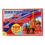 Настольная игра Умка Викторина 100 вопросов Вся Россия 4690590112779