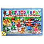 Настольная игра Умка Викторина 100 вопросов ПДД 4690590112786