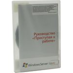 Windows Svr Ent 2008 R2 w/SP1 x64 Russian 1pk DSP OEI DVD 1-8CPU 10 Clt (P72-04478)