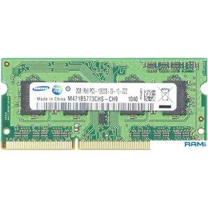 Оперативная память Samsung 2GB DDR3 SO-DIMM PC3-10600 (M471B5773CHS-CH9)
