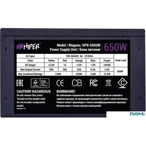 Блок питания Hiper HPB-650SM