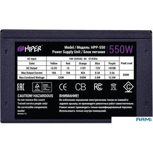 Блок питания Hiper HPP-550