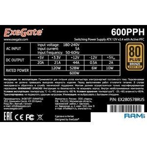 Блок питания ExeGate 600PPH 80 Plus Bronze EX280578RUS