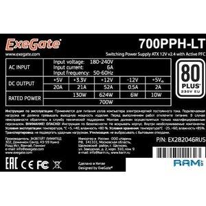 Блок питания ExeGate 700PPH-LT 80 Plus EX282048RUS