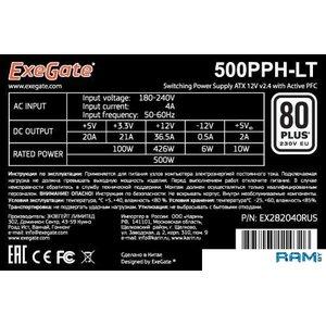 Блок питания ExeGate 500PPH-LT 80 Plus EX282040RUS