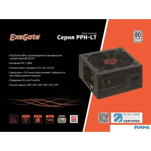 Блок питания ExeGate 550PPH-LT 80 Plus EX282042RUS